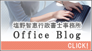 Office Blog